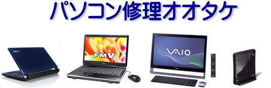 パソコン修理オオタケ